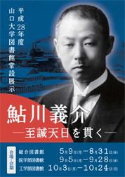 平成28年度図書館常設展示「鮎川...